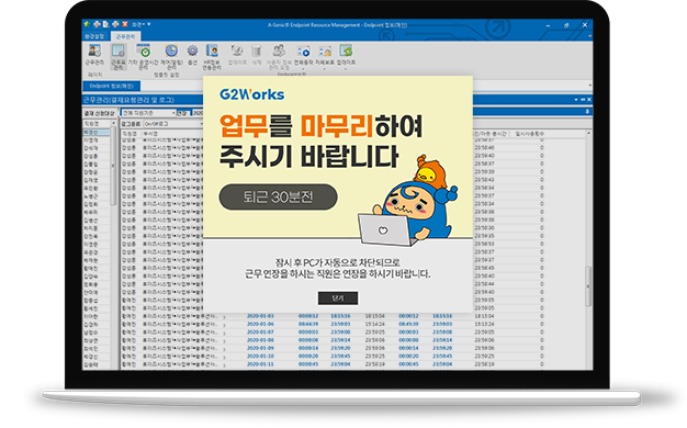 G2Works PC-off 솔루션
